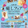 癒しフェア2017 in Tokyo